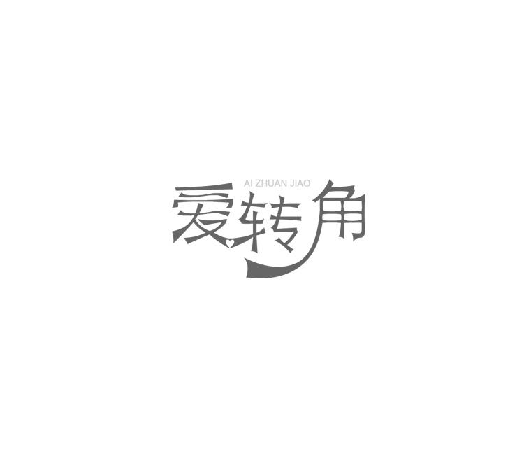 字体设计(二)图片