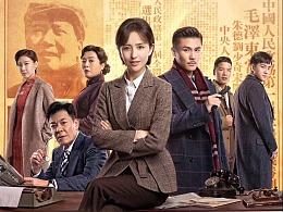 电视剧《高大霞的火红年代》海报设计