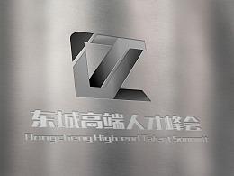 东城人才峰会logo标志设计