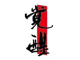 笔刷分享丨鸿雷板书字迹(六)