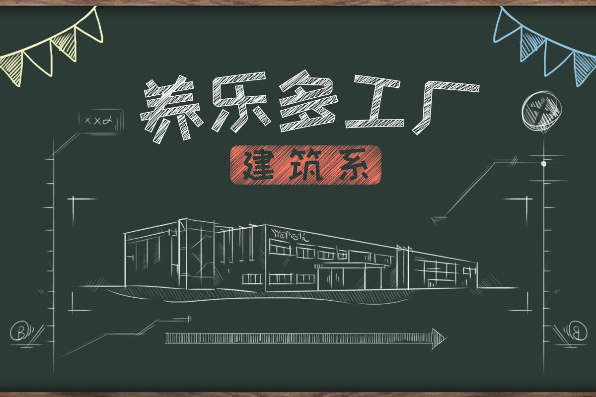 开学系列 黑板报 题材电子海报图片