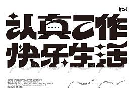 认真工作 快乐生活Vision Typeface