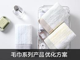 2017 浴室浴巾系列新优化方案
