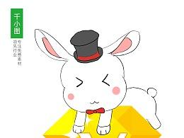 千小兔吉祥物设计