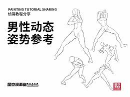 教你如何画好漫画教程100 - 男性动态姿势参考