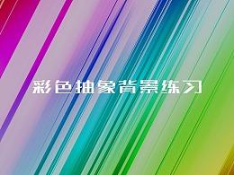 彩色抽象条纹背景练习