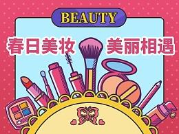 春日美妆,美丽相遇系列-ICON/banner设计