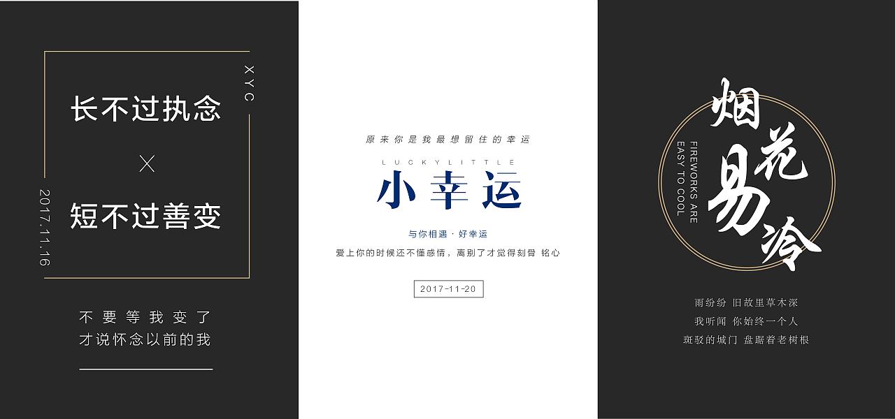 文字排版练习图片