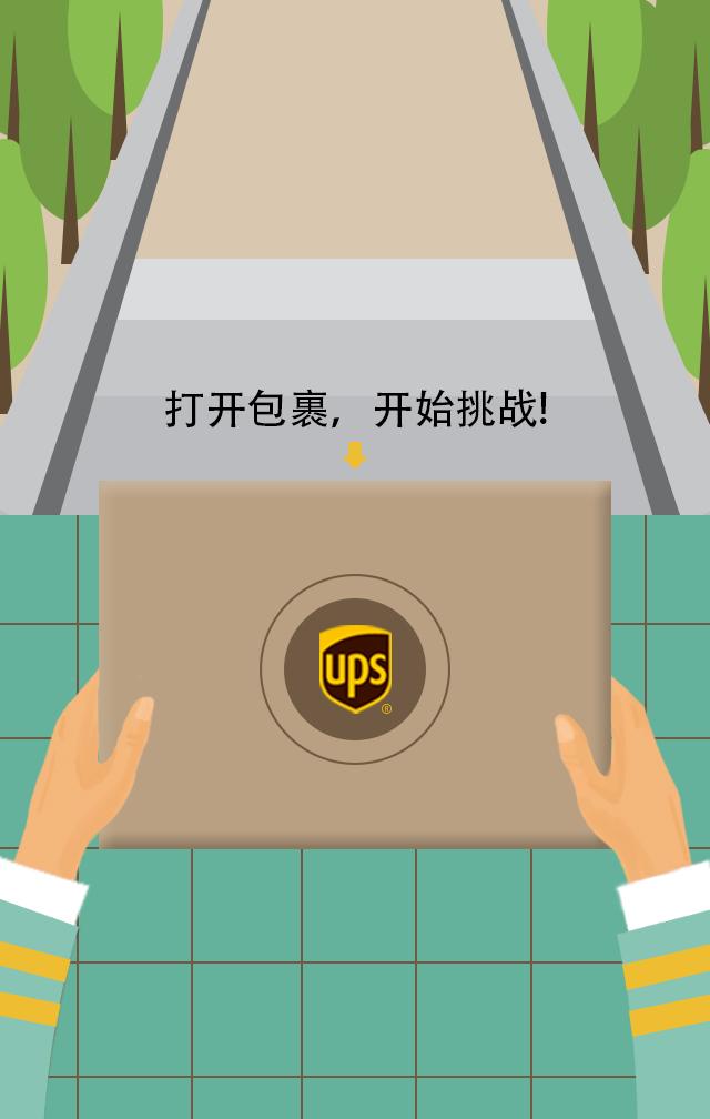 UPS官方微信小游戏|移动端\/H5|网页|CharoN_