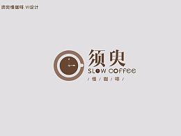 须臾咖啡店VI设计