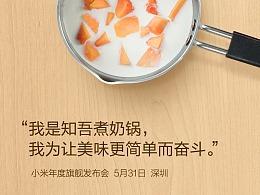 知吾煮奶锅 小米8助力海报