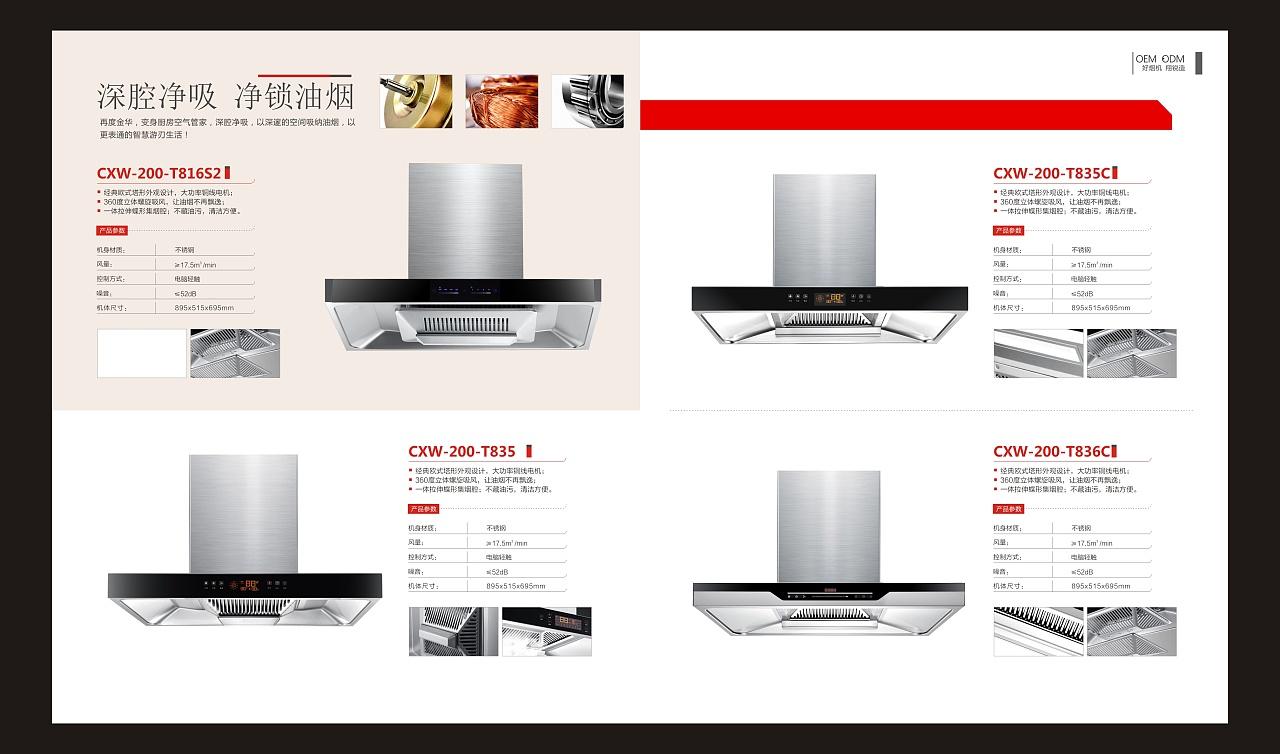《版式设计》之产品画册2图片