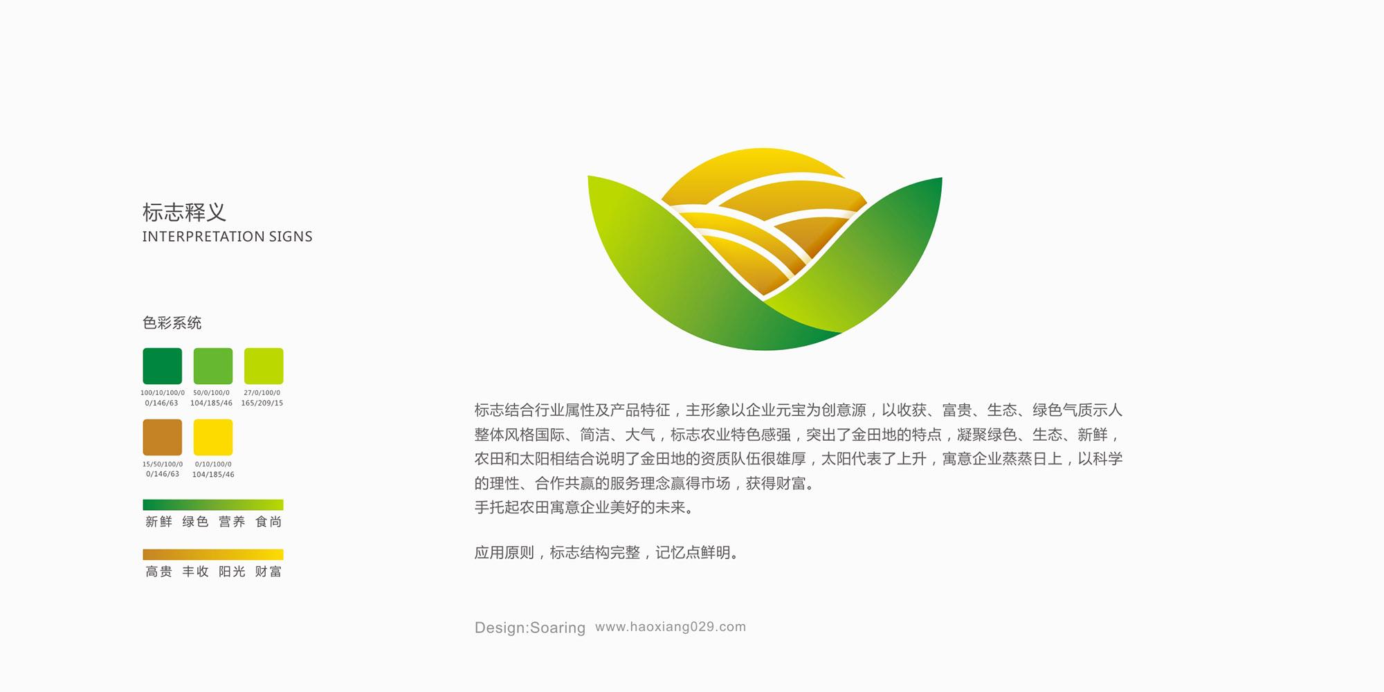 金田地 LOGO设计