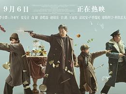 电影《最长一枪》超长宴会厅海报
