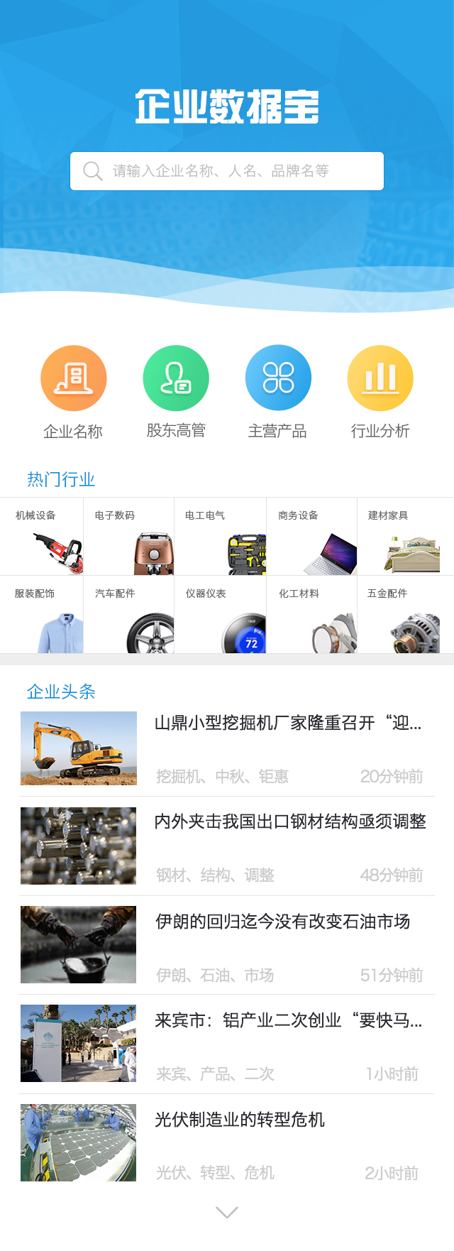 企业数据宝app 移动设备\/APP界面 UI 谢晔 - 原