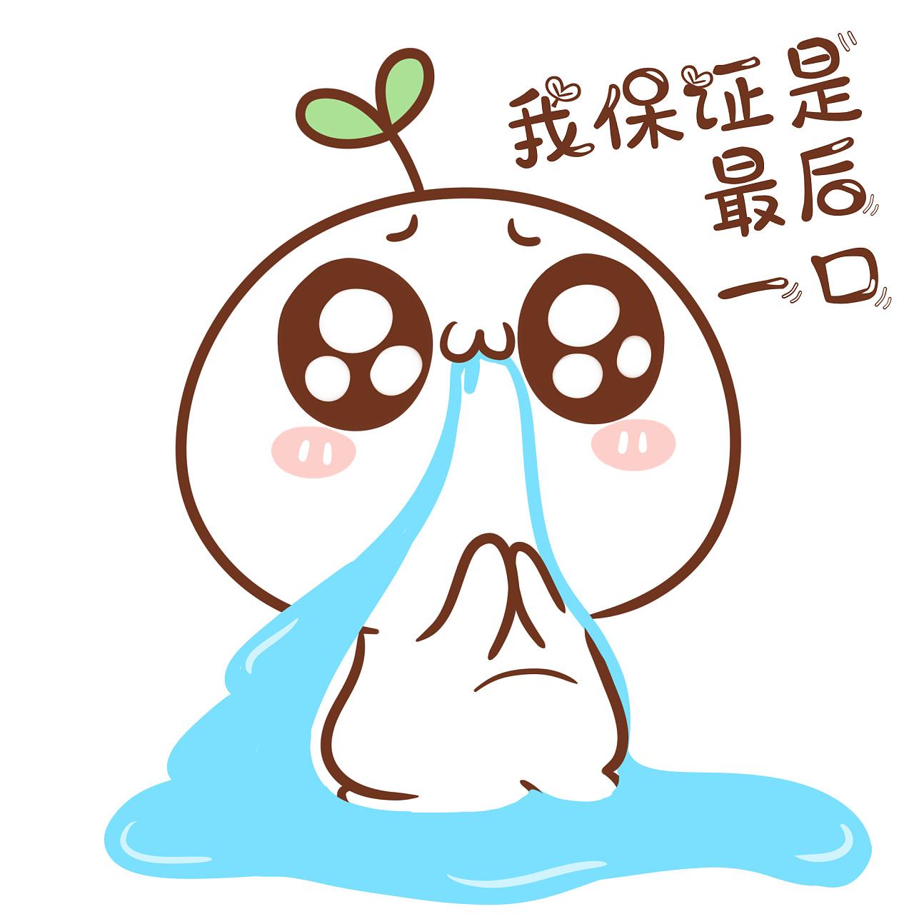 【表情×长草颜团子】一条吃货可见的正经推送 ˙˙图片