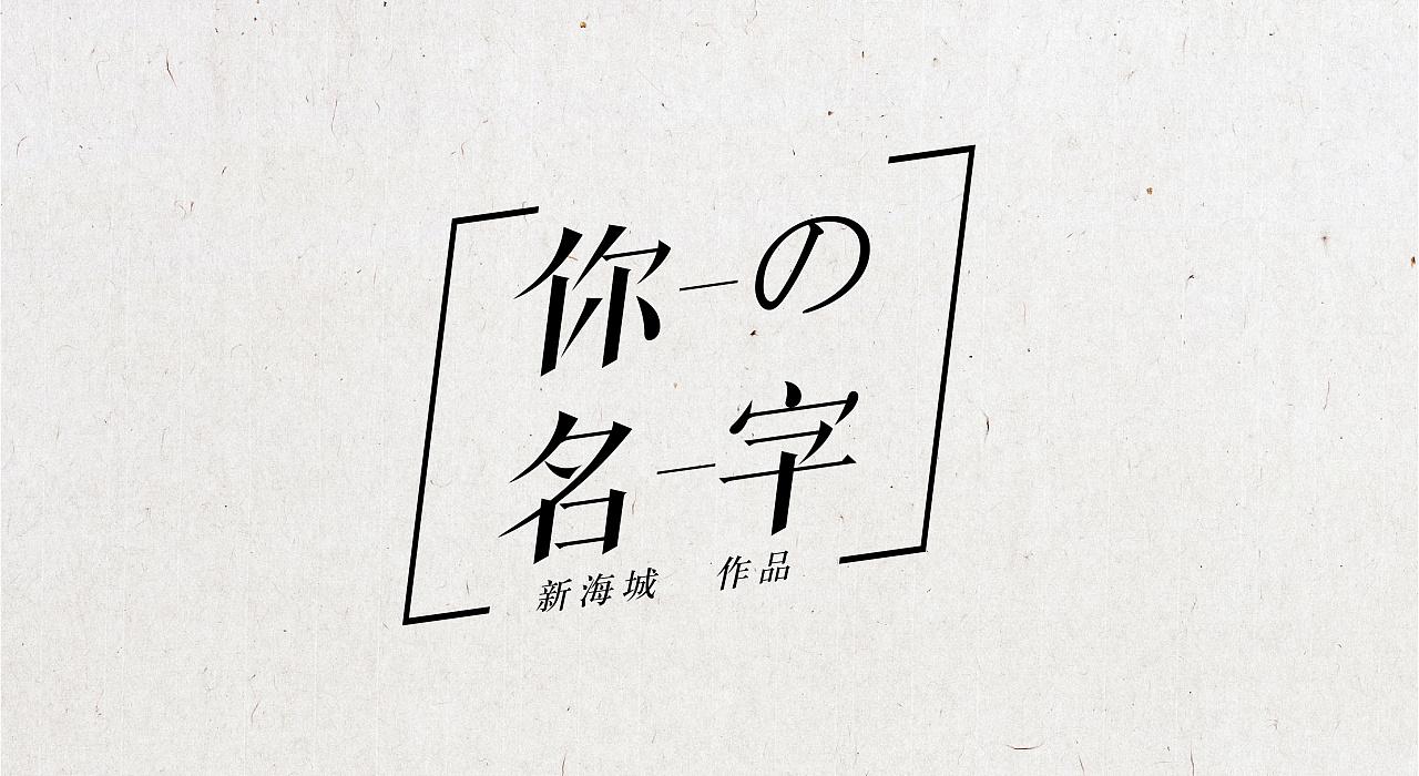 各种书法字体大全名称_影视剧名称字体设计练习-你的名字-新海城