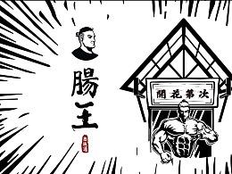 超燃版画风格 | 肠王——不做网红,只做'肠'红!
