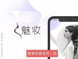 魅妆—美妆服务类app