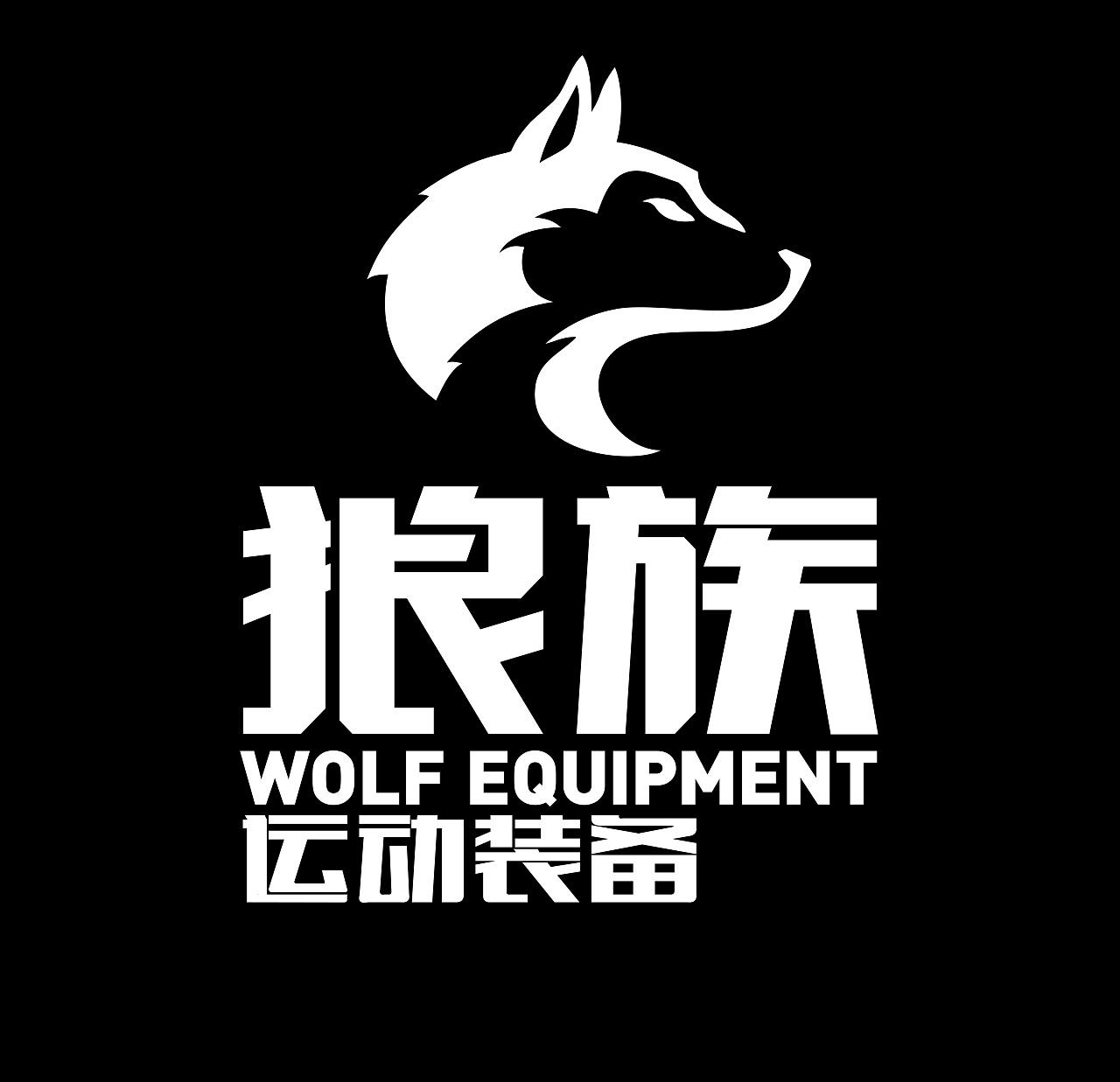 狼族标�_狼族运动装备|平面|标志|无话 - 原创作品 - 站酷