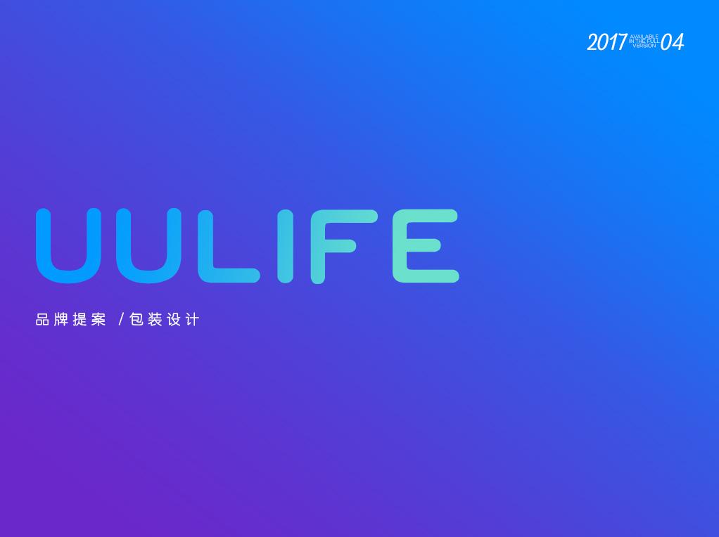 趣味果盘uulife品牌设计