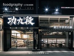 餐饮餐厅美食空间建筑摄影