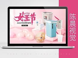 2019女王节3.8妇女节官方承接页电商首页-海报合成设计