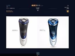 电商精修-product(剃须刀)