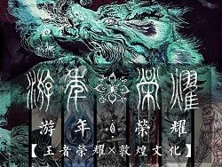 """""""游年""""荣耀众生   """"煌式""""人物+场景构架 【集合】"""