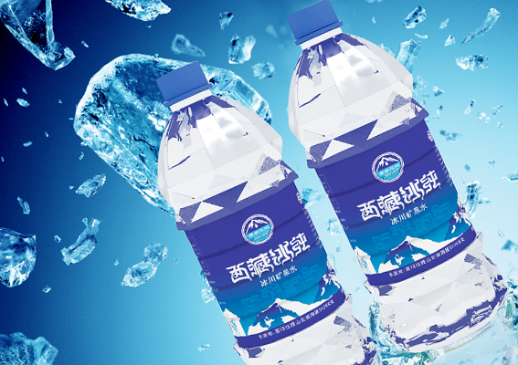 冰川矿泉水包装设计,上海专业的矿泉水瓶贴设计公司