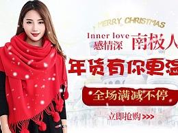 丝巾banner