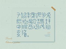 十二生肖   标志   字体