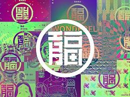 福 HOCK - 個人品牌形象設計