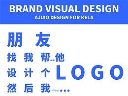 朋友找我帮忙设计logo然后……