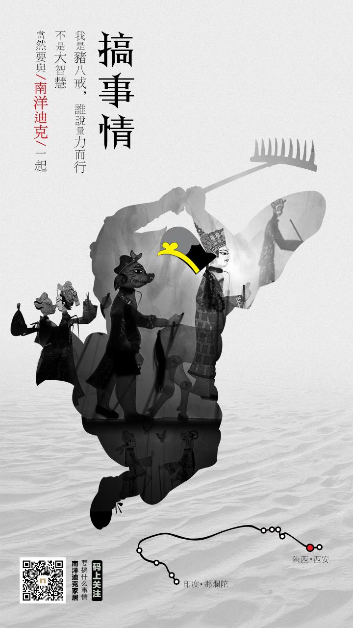 西游记-师徒四人系列海报
