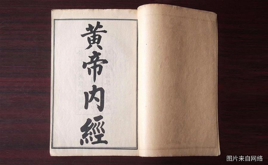 查看《黄帝内经是中国的经典之作》原图,原图尺寸:2480x1526