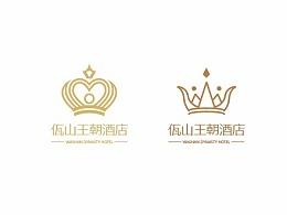 佤山王朝酒店品牌设计/字体/VI/logo标志/导视/包装