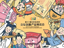 【商业插画】2018杭州文博会插画IP衍生品设计