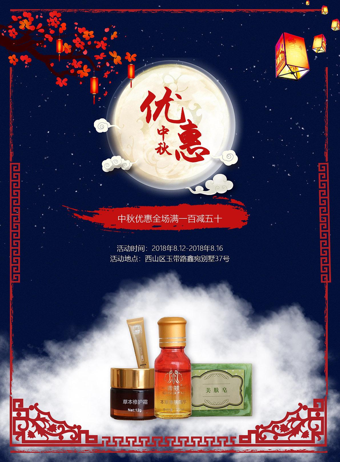 中秋节优惠海报