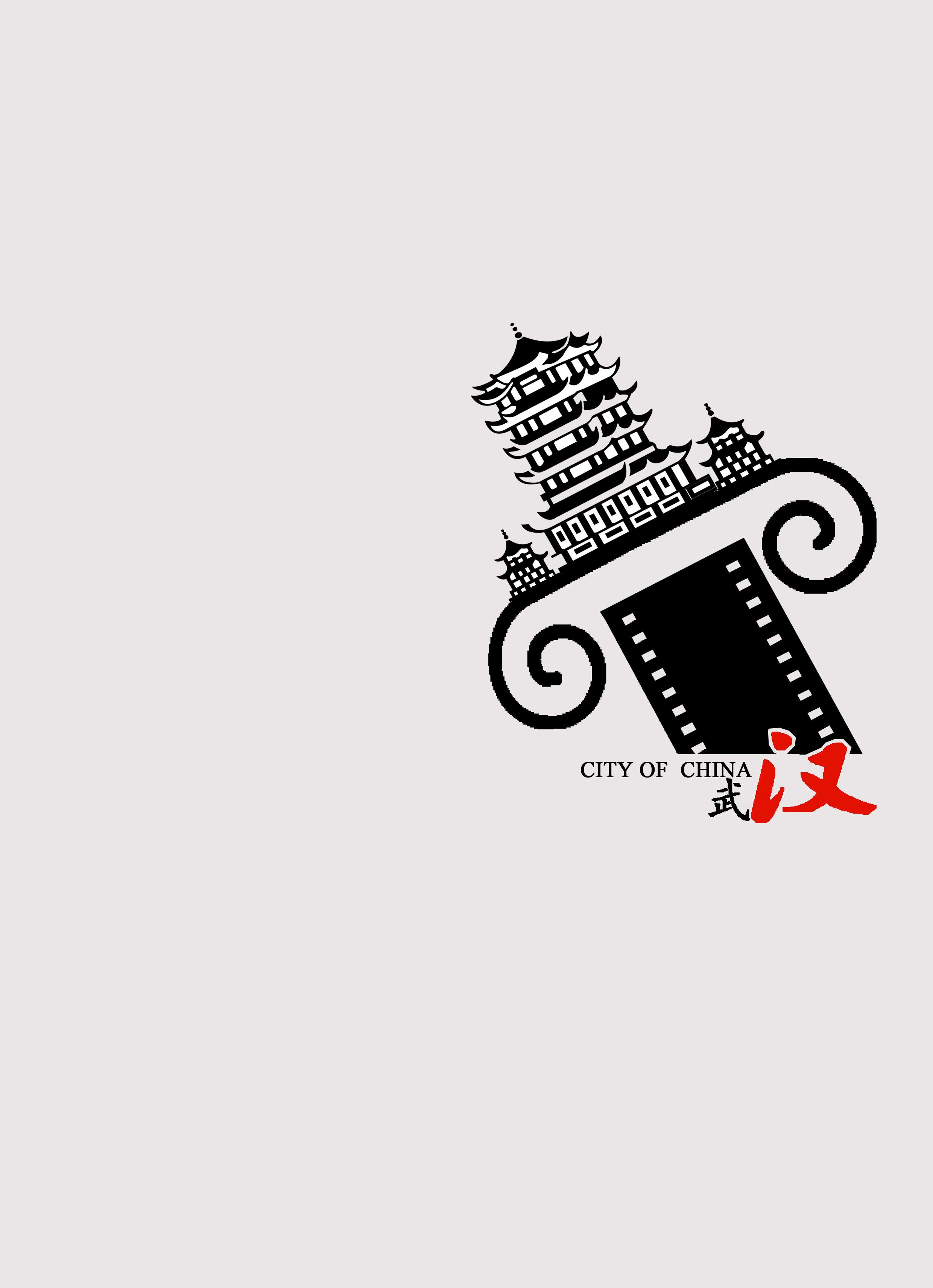 城市与武汉 主题招贴及图形创意 平面 海报 三水二末图片