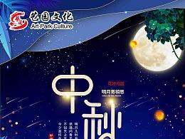 艺园文化中秋海报