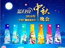 藍月亮·中央電視臺中秋節微信搖一搖活動H5