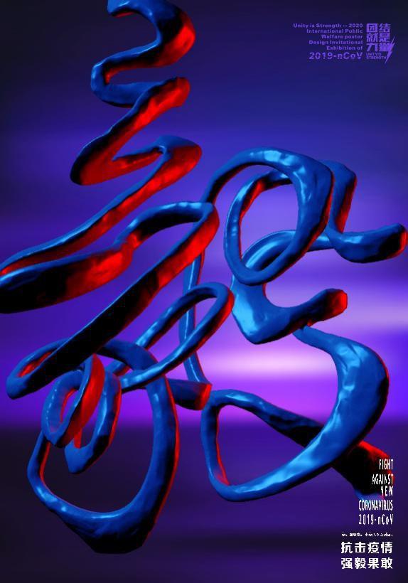 """团结就是力量——2020抗击""""新型冠状病毒""""国际公益海报设计邀请展纪实合集一插图(54)"""