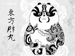 熊猫同萌-东方胖丸