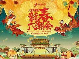 """西安大唐芙蓉园-""""唐在心里·年在一起""""新春大潮会"""