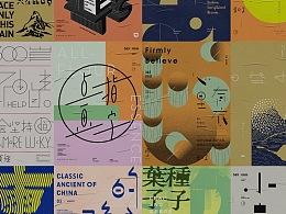 3月份字体海报设计总结 (每日一副)