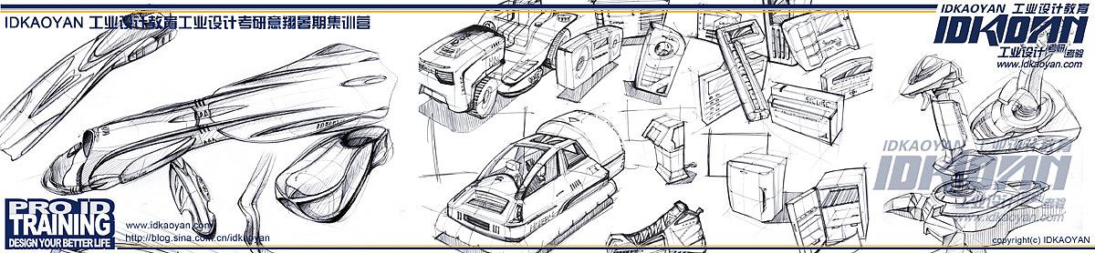 工业设计考研辅导班手绘作品展示