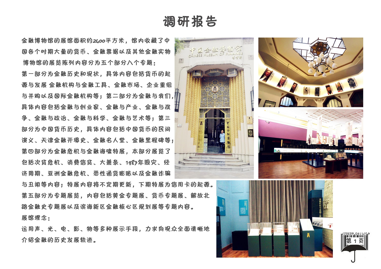 水浒后传片尹��_航空肮天大学校史馆设计