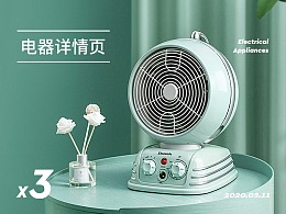 小风扇+手机拍照神器镜头+空气净化器 等详情页