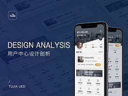 途家APP改版——用户中心设计剖析